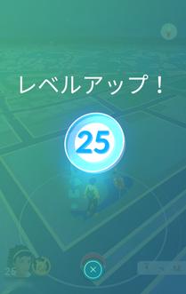 ポケモンGO レベル25