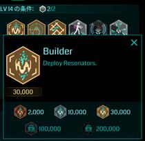 Builderゴールドメダル