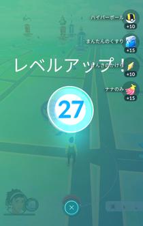 Pokémon GO レベル27