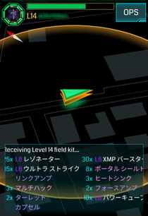 Ingress LEVEL 14 アイテム