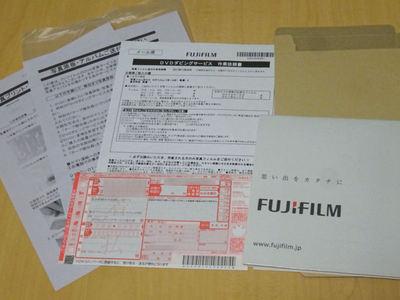 富士フィルム フィルムスキャンサービス