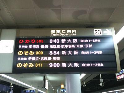 品川駅 発車案内