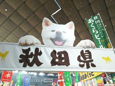 秋田県ブース