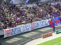 FC東京の弾幕