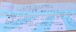 Jリーグ初観戦チケット