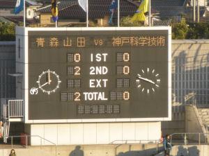青森山田 2-0 神戸科学技術
