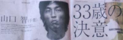 ELGOLAZO 2/8号 山口智