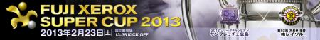 FUJI XEROX SUPER CUP 2013