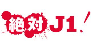 絶対J1!