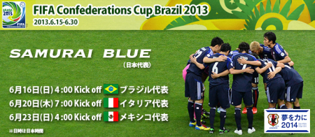 コンフェデレーションズカップ2013