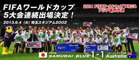 日本vsオーストラリア W杯出場決定