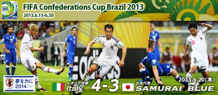 コンフェデレーションズカップ イタリアvs日本