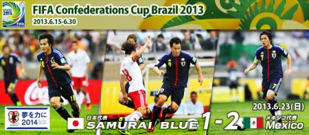 コンフェデレーションズカップ 日本代表vsメキシコ代表