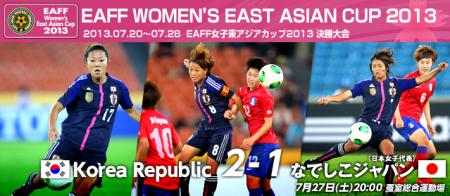 東アジアカップ2013 なでしこジャパンvs韓国女子代表