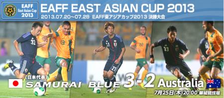 東アジアカップ2013 日本代表vsオーストラリア代表