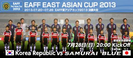 東アジアカップ2013 日本代表vs韓国代表