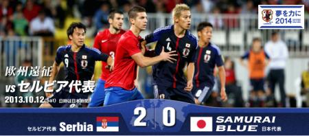 日本代表vsセルビア代表