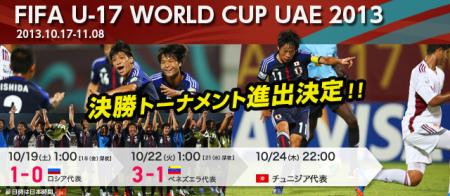 U17WC UAE2013