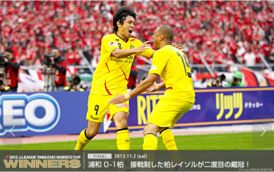 ヤマザキナビスコカップ2013