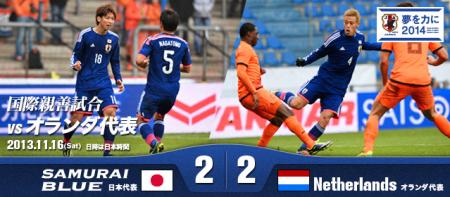 日本vsオランダ