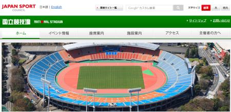 東京国立競技場 ご存知のように、国立競技場は、新国立競技場への建て替え工事の為取り壊さ... 最