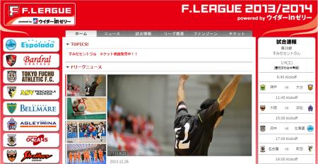 F.League