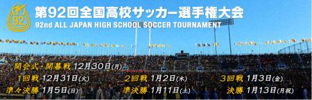 第92回高校サッカー選手権