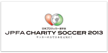 JPFA CHARITY SOCCER 2013