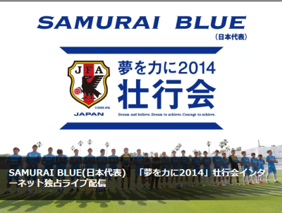 SAMURAI BLUE壮行会