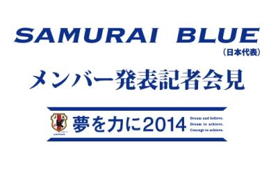 SAMURAI BLUE メンバー発表