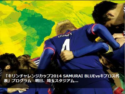 SAMURAI BLUE vs キプロス代表