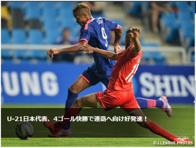 U21日本vsU21クウェート