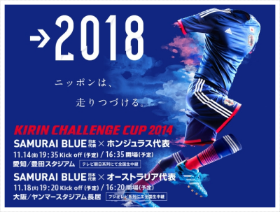 日本代表 vsホンジュラス,vsオーストラリア