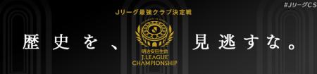 Jリーグ チャンピオンシップ