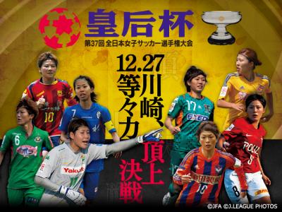 皇后杯2015