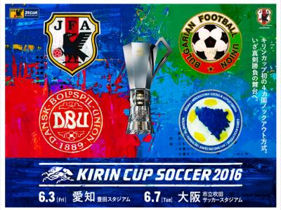 キリンカップサッカー2016