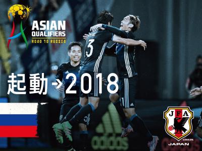 日本代表 アジア最終予選