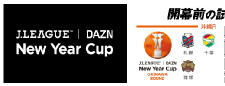 2017DAZN New Year Cup