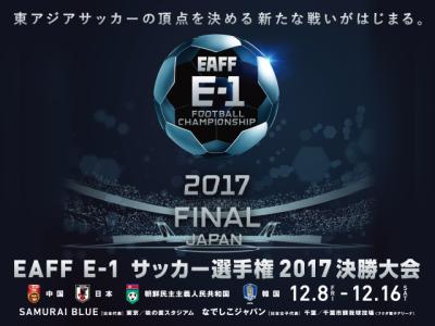 E-1サッカー選手権 ファイナル