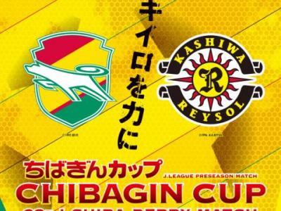ちばぎんカップ2018