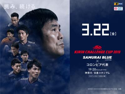 サッカー日本代表vsコロンビア代表