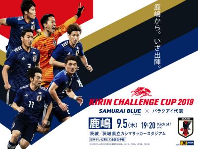 キリンチャレンジカップ 日本代表vsパラグアイ代表