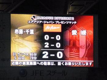 試合終了 2-0
