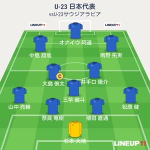 U-23日本vsU-23サウジアラビア 先発メンバー